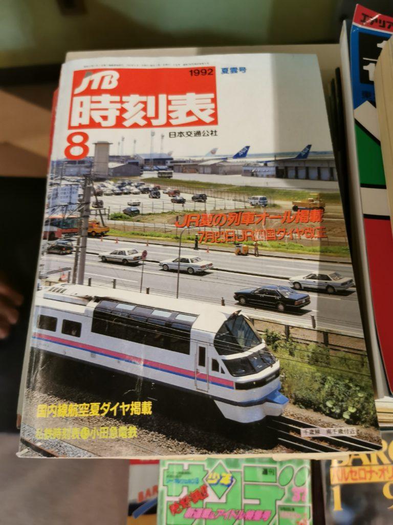 1992年の鉄道時刻表