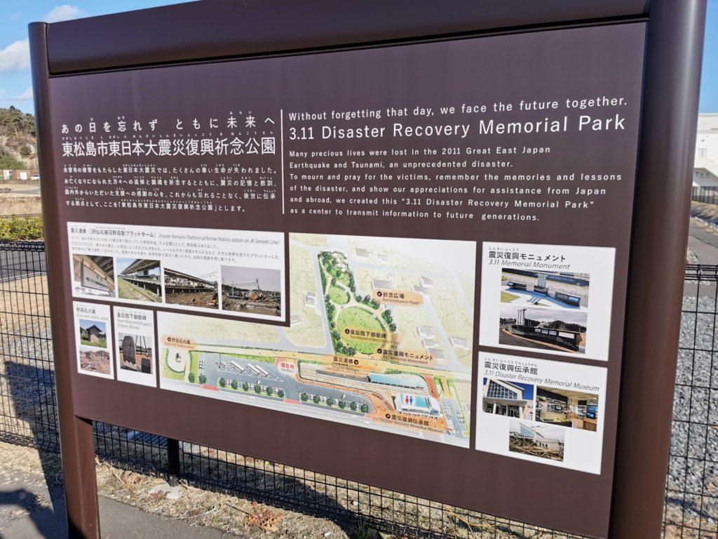 東松島市復興祈念公園案内図