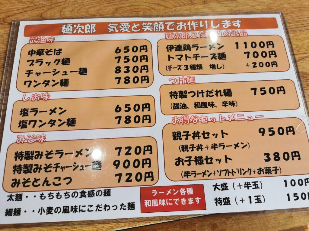 麺次郎 メニュー