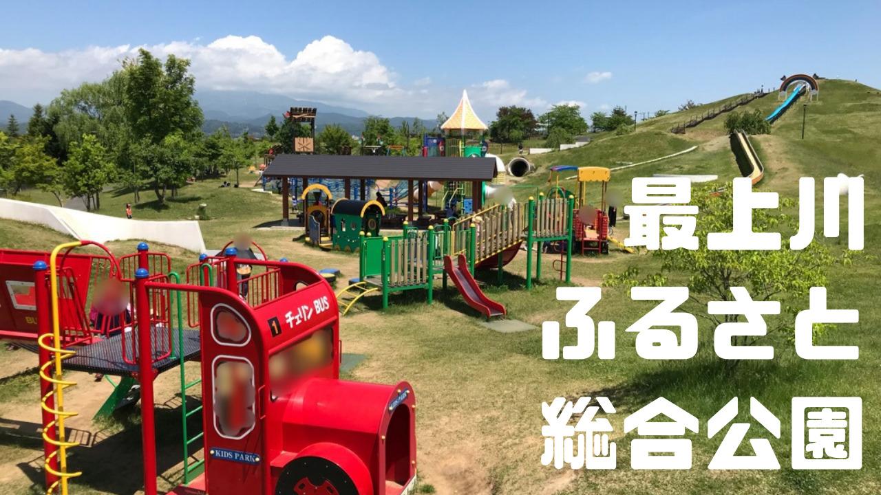 最上川公園サムネイル
