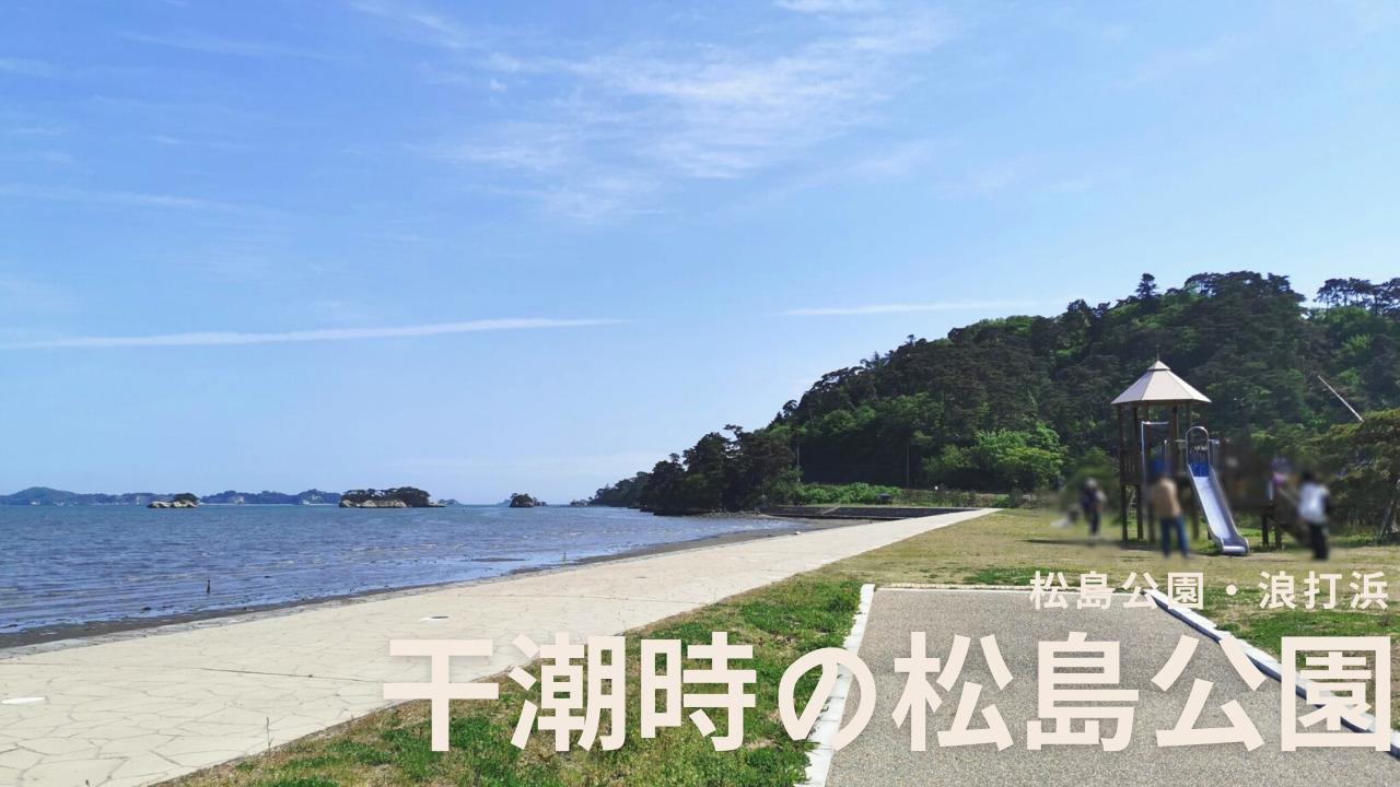 松島公園サムネイル