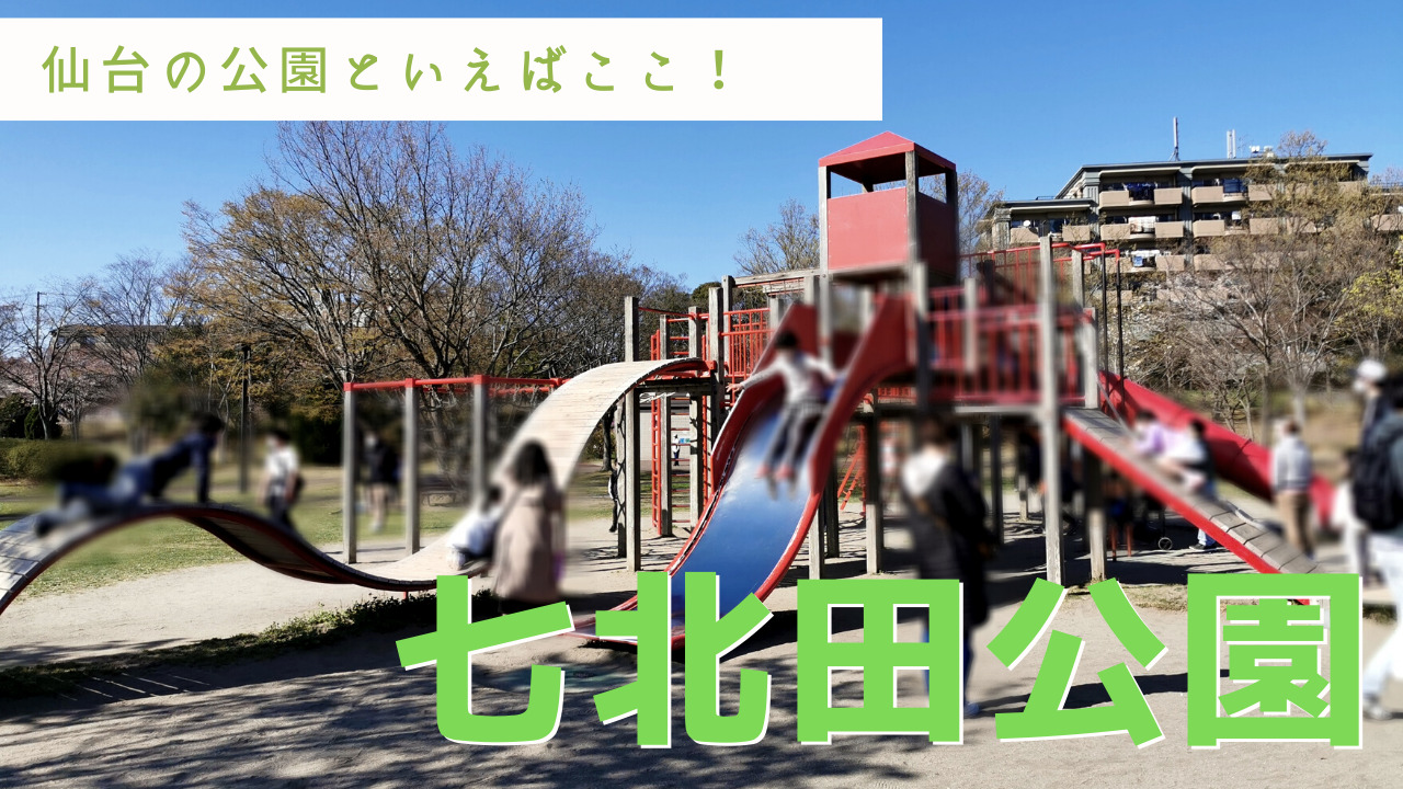 七北田公園サムネイル