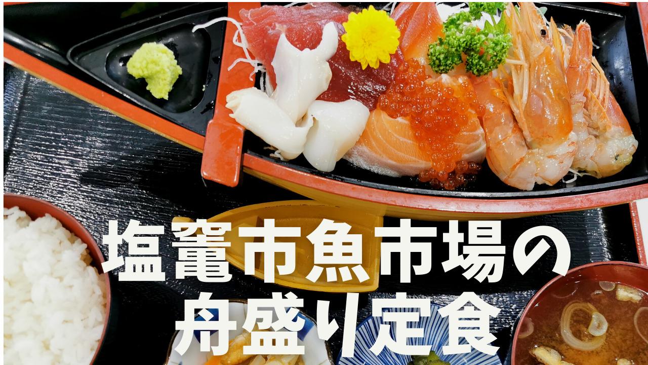 塩竃市魚市場サムネ