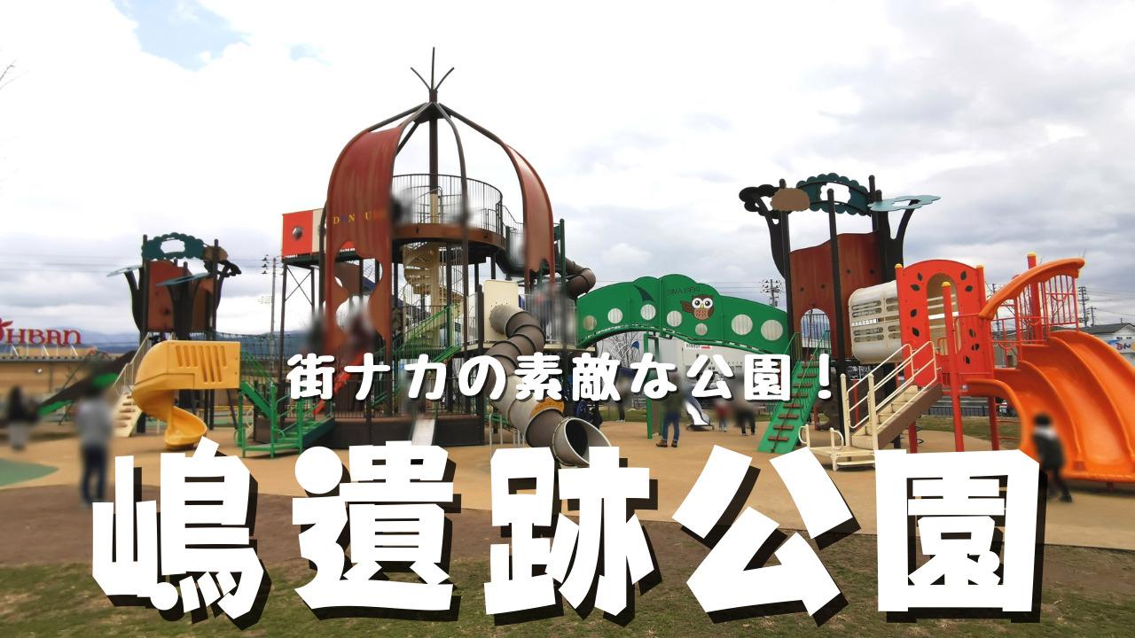 嶋遺跡公園サムネ