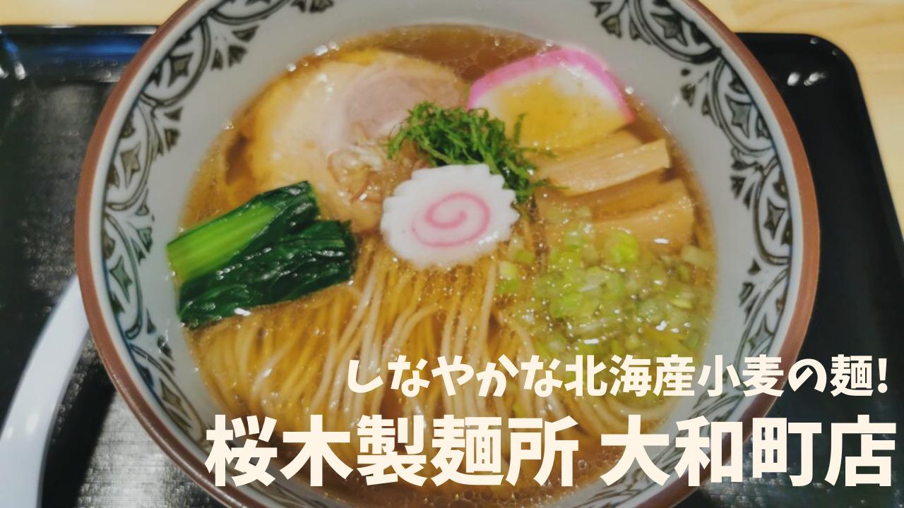 桜木製麺所サムネ
