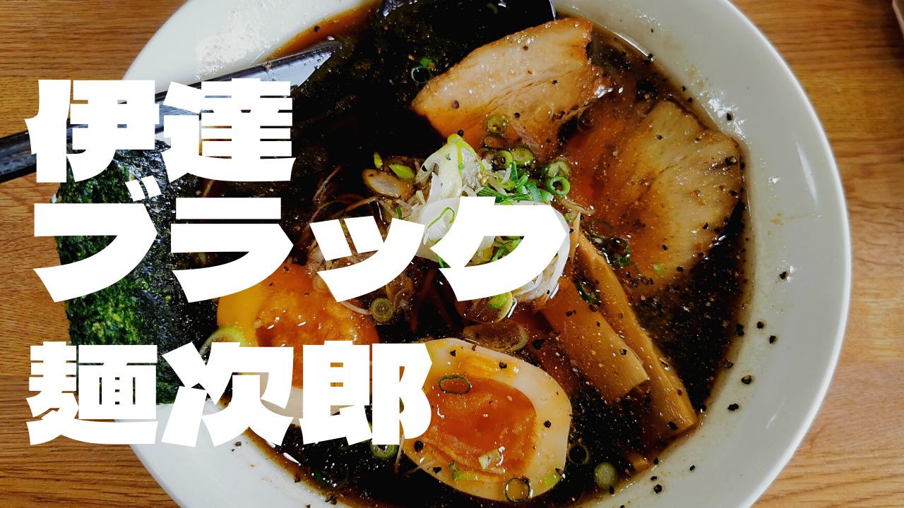 麺次郎サムネ