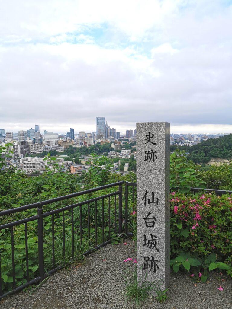 仙台城跡 史跡標