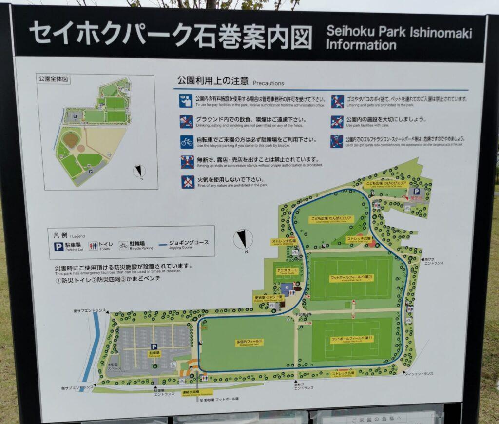 石巻総合運動公園案内図