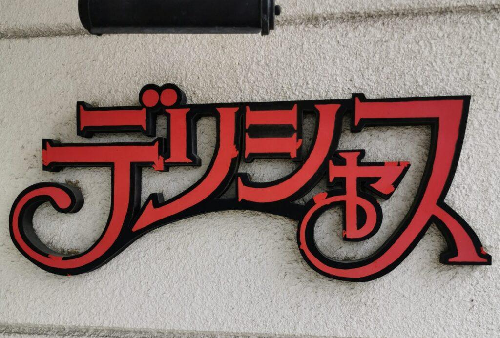 デリシャス ロゴ