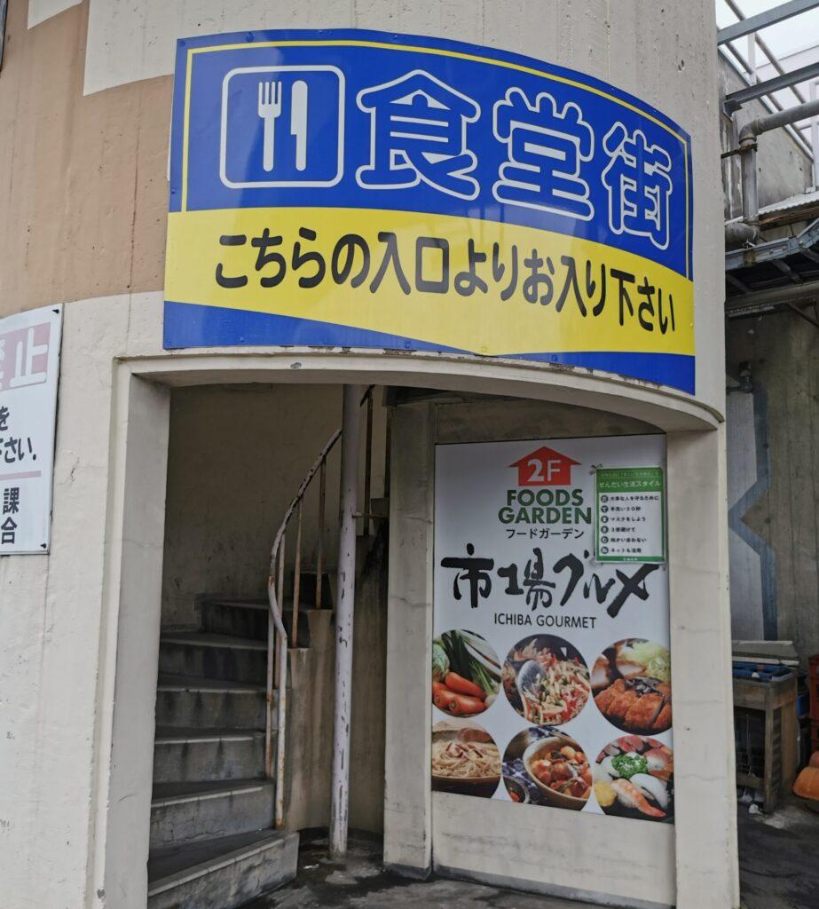 食堂街入口の看板