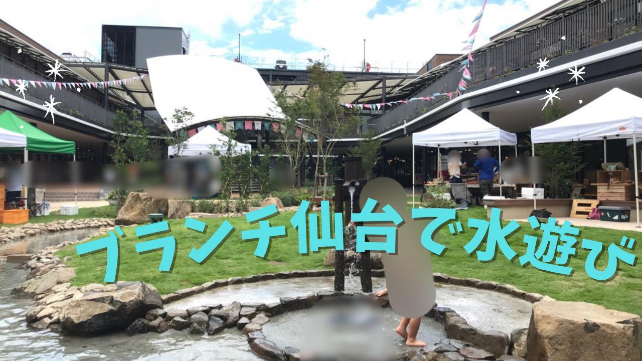 ブランチ仙台で水遊び