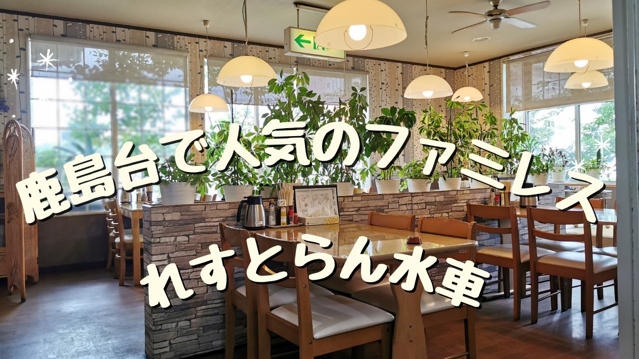 レストラン水車サムネ