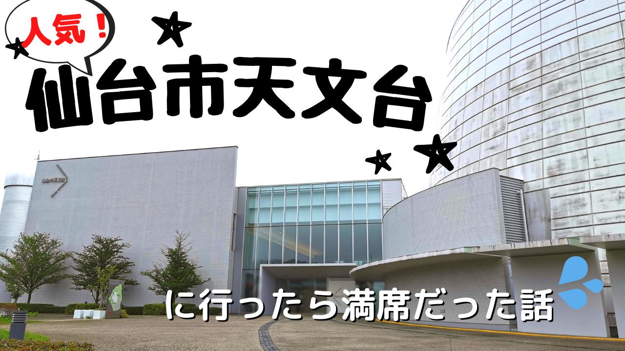 天文台サムネ