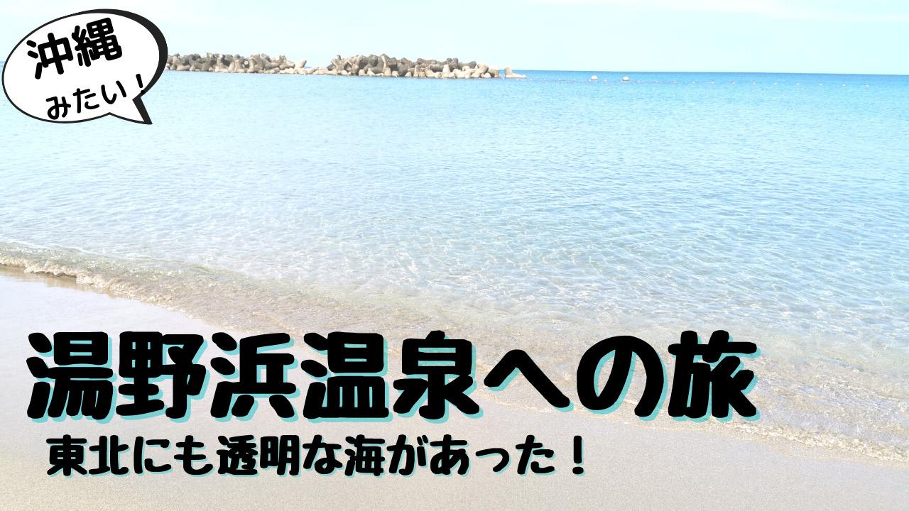 湯野浜サムネ