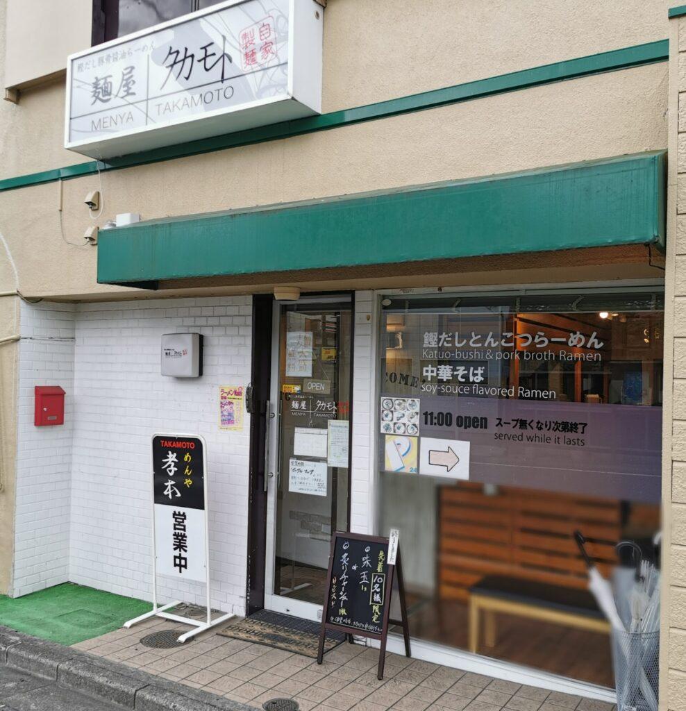 麺屋タカモト外観
