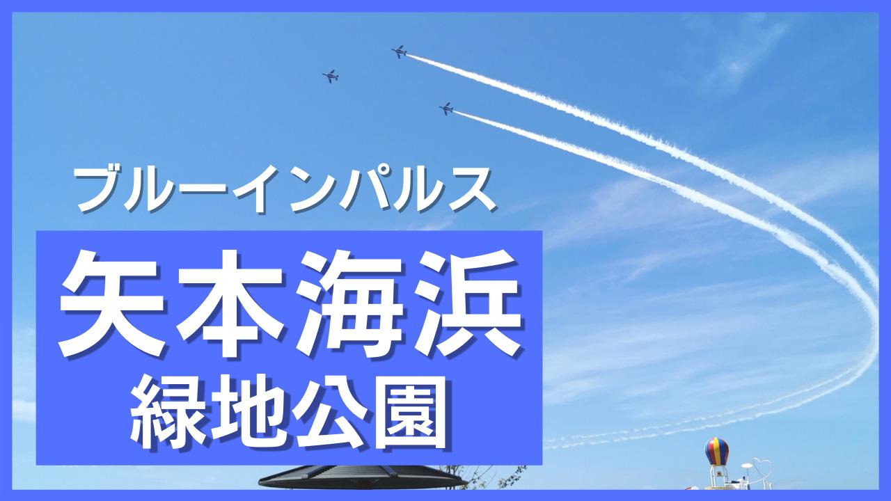 矢本海浜サムネ