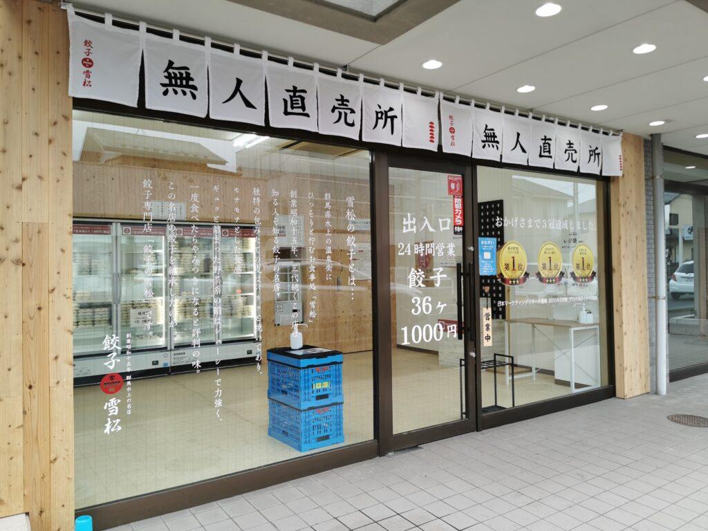 餃子の雪松南光台店
