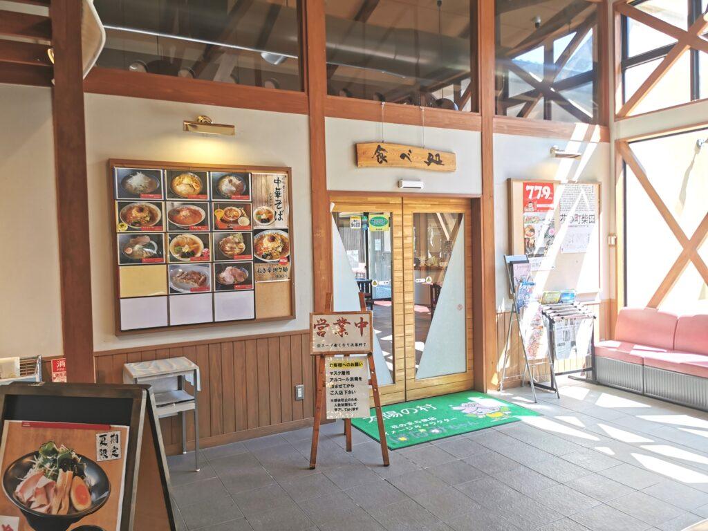 太陽の村 レストラン