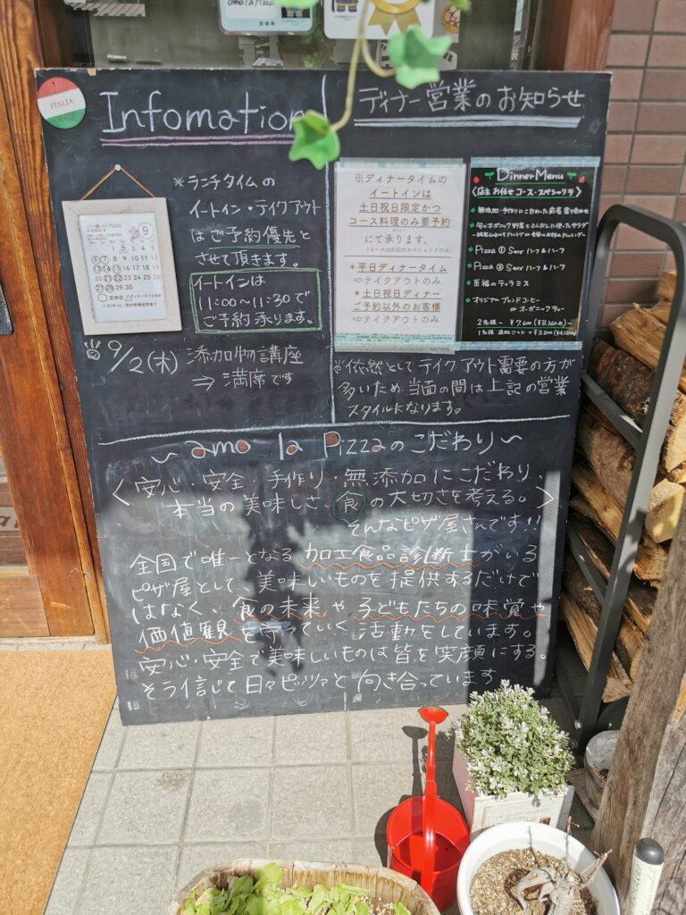 店前の黒板