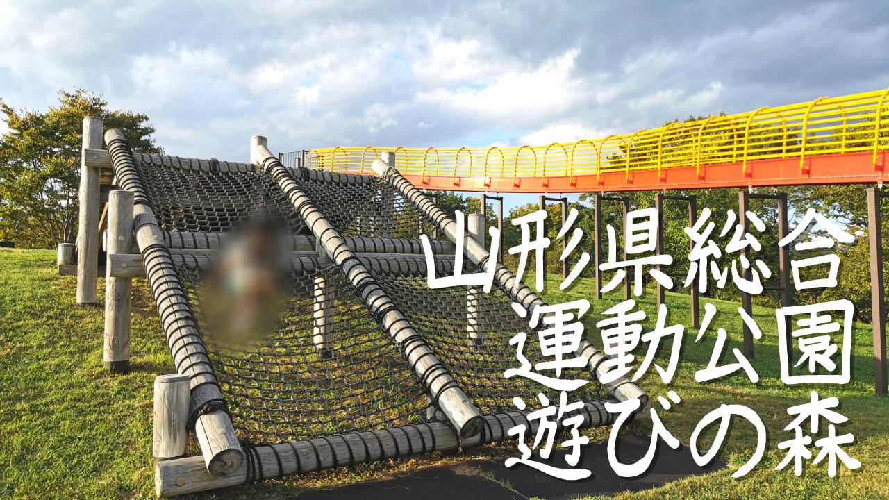 山形県総合運動公園サムネイル