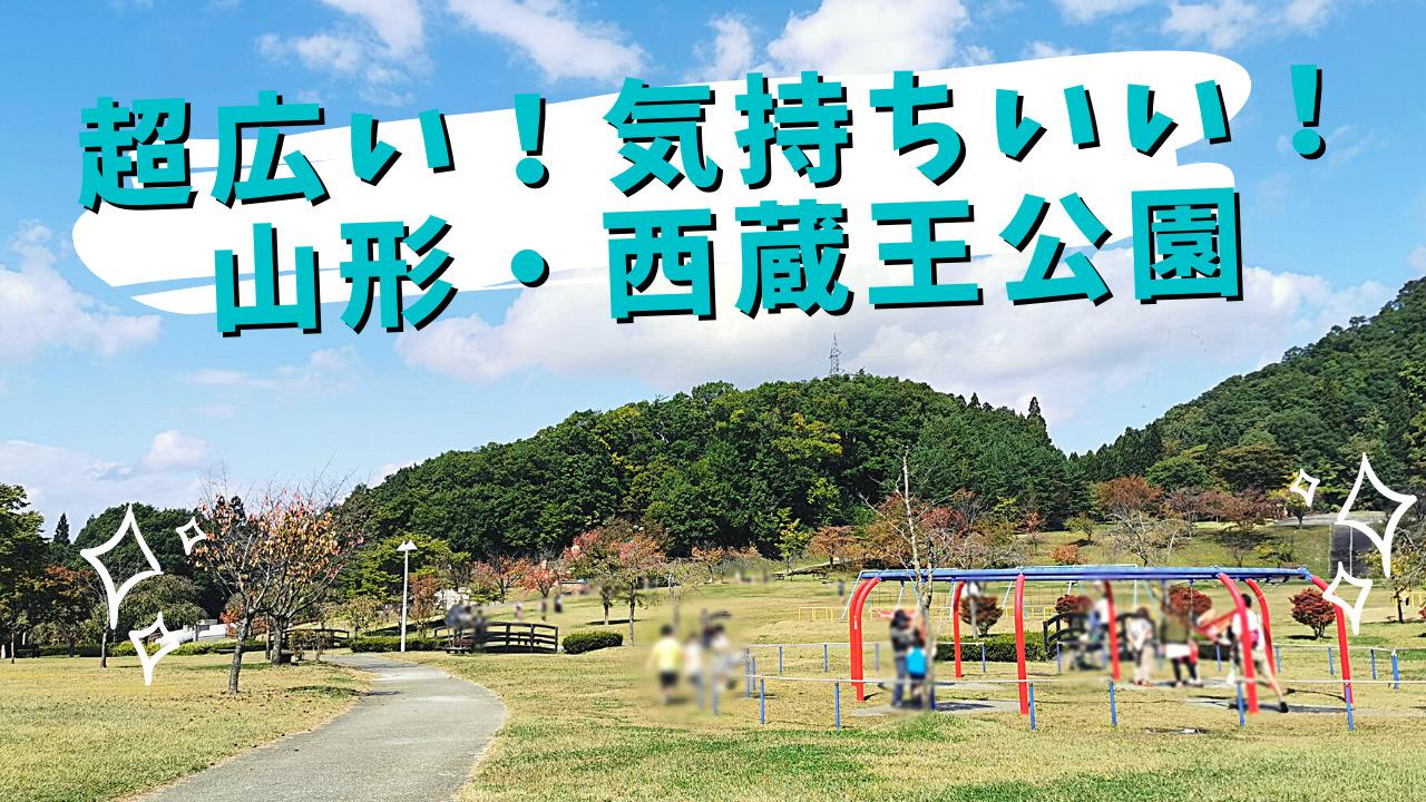西蔵王公園サムネイル